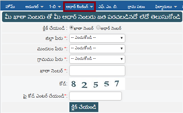 Link Aadhaar to Account Number at meebhoomi.ap.gov.in